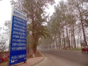 Sign at the entrance of Industrial Zone